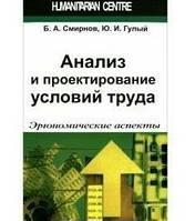 Анализ и проектирование условий труда. Эргономические аспекты. Смирнов Б.А., Гулый Ю.И.