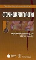Пальчун, Лучихин, Алексеева Оториноларингология. Краткое издание