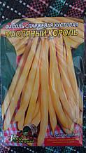 """Семена фасоли спаржевой """"Масляный король"""", 20 г (упаковка 10 пачек)"""