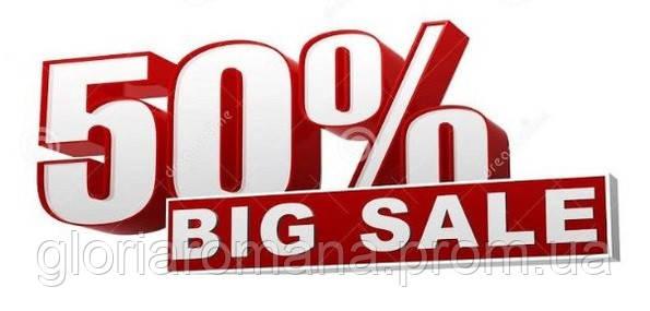 Тотальная распродажа 50% в связи с окончанием пошива!