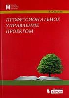 Профессиональное управление проектом 7-е изд., доп. и перераб Хелдман К