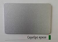Алюминиевая композитная панель Plabond серебро яркое