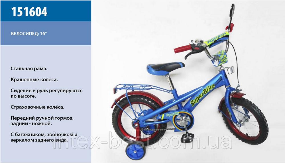 Детский велосипед «Super Bike» 16 дюймов 151604