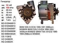Генератор BMW 530i 3.0 E34 1990-1991 M30B30, BMW 535i 3.5 E34 1990-1993, M30B35, BMW 730i 3.0 E32 1986-1994