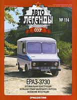 Автолегенды СССР №114 ЕрАЗ 3730