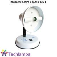 Кварцевая лампа КВАРЦ-125-1, фото 1