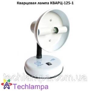 Кварцевая лампа КВАРЦ-125-1