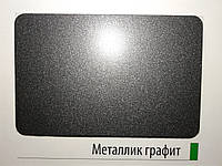 Алюминиевая композитная панель Plabond графит металик