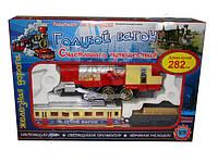 "Железная дорога ""Голубой вагон"" маленький (ОПТОМ) 70155 (614)"
