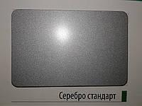 Алюминиевая композитная панель Plabond серебро стандарт