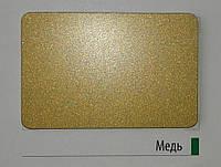 Алюминиевая композитная панель Plabond медь