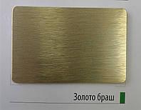 Алюминиевая композитная панель Plabond золото браш