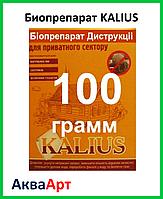 Биопрепарат «KALIUS» 100 гр ( для выгребных ям )