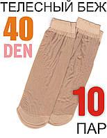 Носки женские капроновые Рулончик телесный беж НК-36