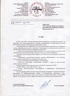 """Отзывы ОАО """" Одесснефтепродукт """" о выполнении работ нашим предприятием"""