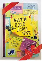 Антиежедневник желтый Керри Смит творческий блокнот Подарочная книга
