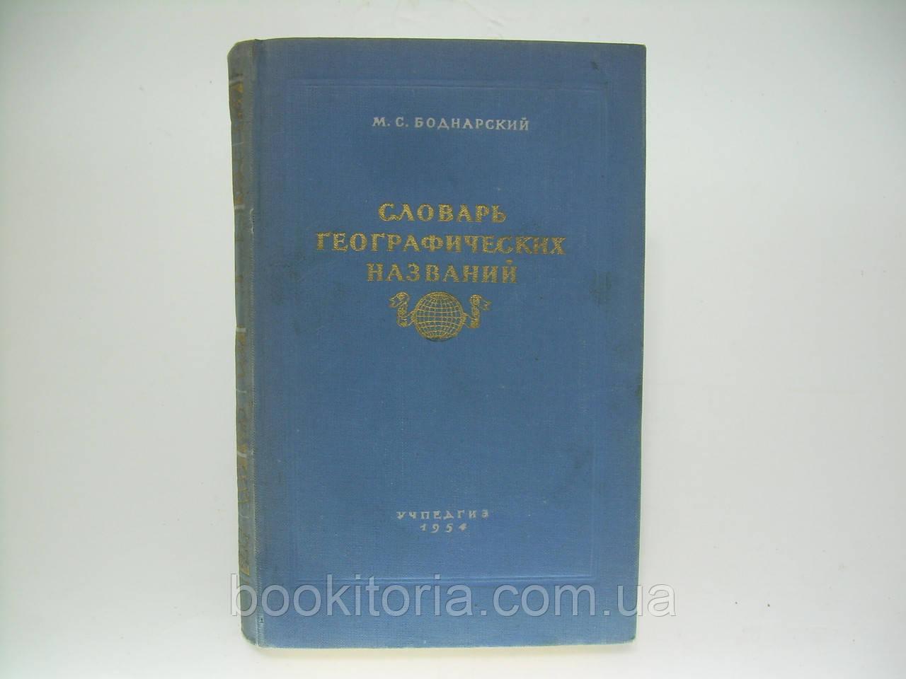 Боднарский М.С. Словарь географических названий (б/у).