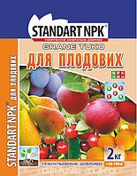 Стандарт NPK, 2кг (Плодовые деревья)