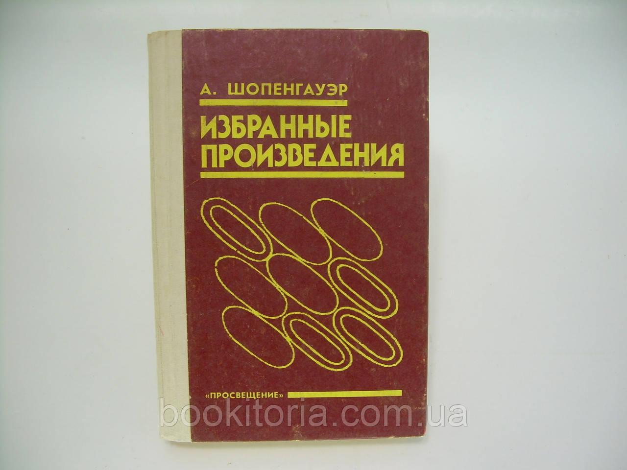 Шопенгауэр А. Избранные произведения (б/у).