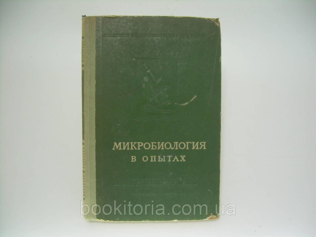 Селибер Г.Л., Кацнельсон Р.С., Скалон И.С. Микробиология в опытах (б/у).