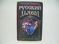 Абрашкин А.А. Русский Дьявол (б/у)., фото 1