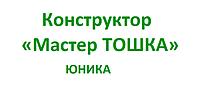 Конструктор «Мастер ТОШКА» Юника