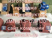 Мотор редукторы планетарные 3мп31,5