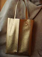 """Вместительная сумка """"Шопер"""" из натуральной кожи золото , производитель Украина ."""