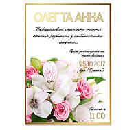 Нежные приглашения на свадьбу с цветами