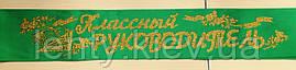 Классный руководитель - лента атлас, глиттер без обводки (рус.яз.) Зеленый, Золотистый