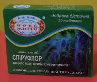 """Источник йода """"Спируфлор""""  для улучшения работы щитовидной и паращитовидной желез, питания кожи, ногтей, волос"""