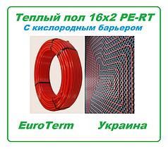 Труба для теплого пола 16х2 двухслойный сшитый полиэтилен с oxygen barrier  PE-RT EuroTerm