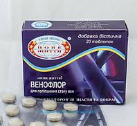 """Средство от тромбов """"Венофлор""""  подходит для лечения геморроя, тромбофлебита, варикоза, трофических язв голени"""