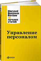 Управление персоналом. Harvard Business Review. 10 лучших статей