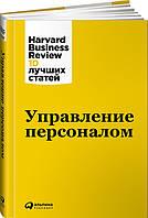 Управление персоналом. Harvard Business Review. 10 лучших статей