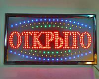 Светодиодная вывеска ОТКРЫТО 30*60 см