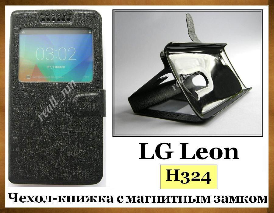 Черный чехол-книжка View Case для смартфона LG Leon H324