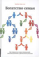 Богатство семьи. Как сохранить в семье человеческий интеллектуальный  и финансовые капиталы Хьюз-мл. Дж.И
