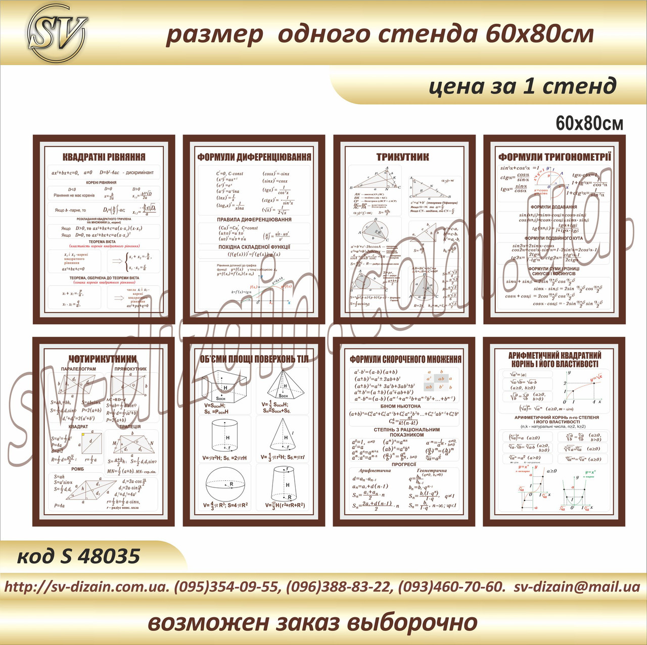 материалы для кабинета математики в картинках центральном