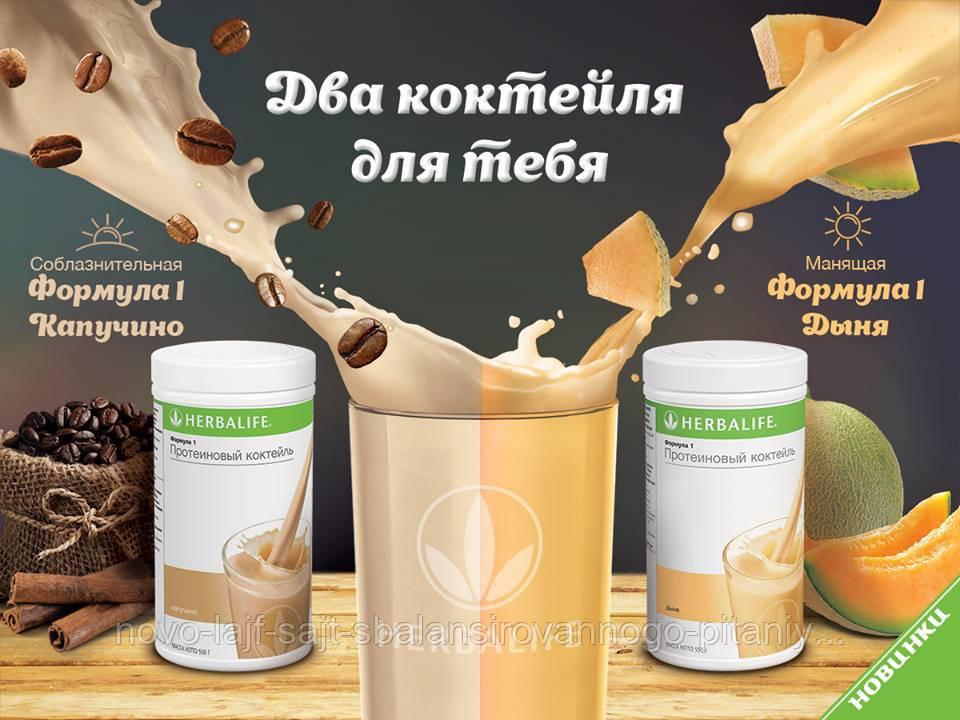 низкокалорийные рецепты коктейлей формула от гербалайф