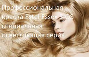 Estel Essex S-OS
