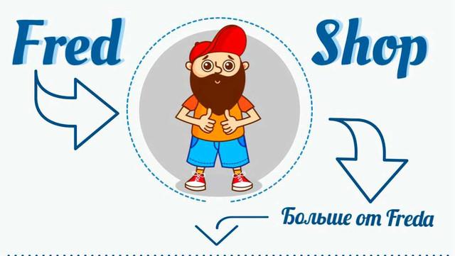Инфографика магазина ФредШоп