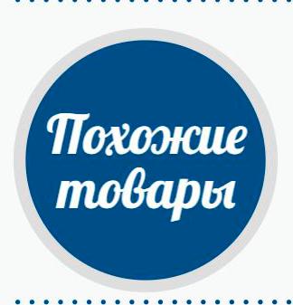 Infografica_ot_freda_pohojur_tovaru