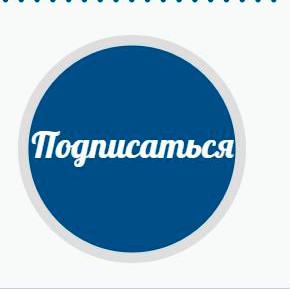 Кнопка для подписки на россылку от фреда
