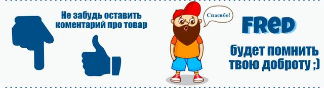 Infografica_ot_freda_ostav_otzuv