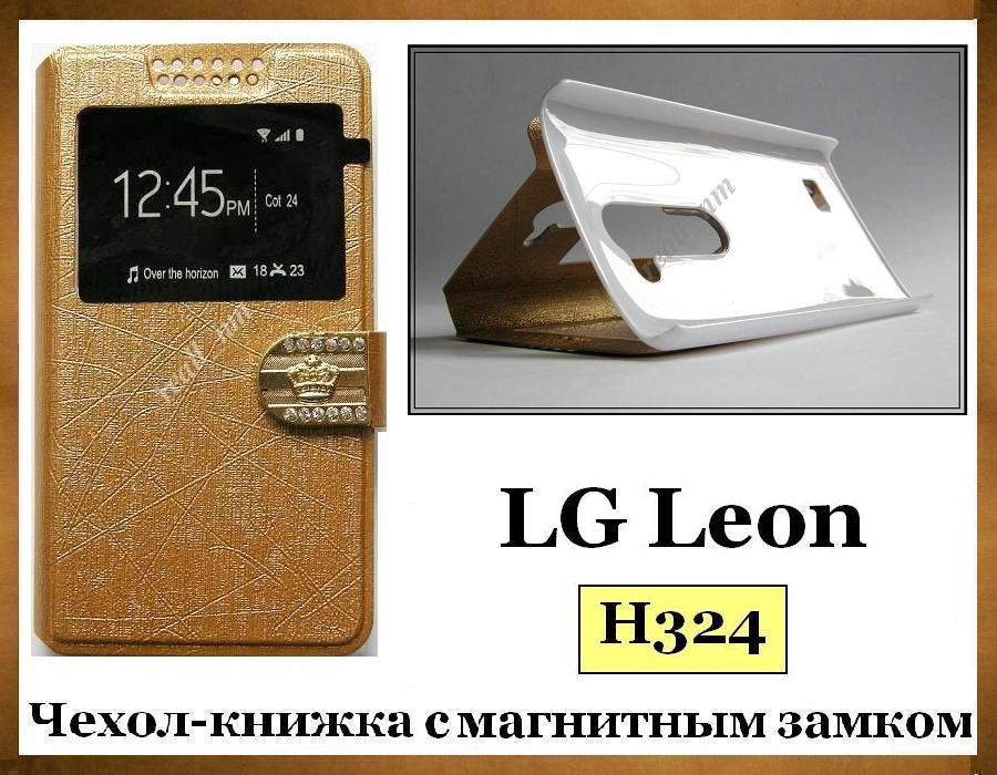 Золотистый чехол-книжка View Case для смартфона LG Leon H324