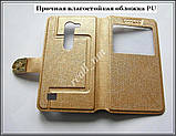 Золотистый чехол-книжка View Case для смартфона LG Leon H324, фото 6