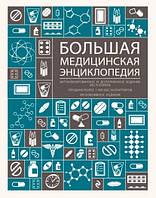 Большая медицинская энциклопедия. Актуализированное и дополненное издание бестселлера.