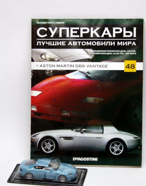 Суперкары №48 Aston Martin DB9 Vantage | Модель коллекционная 1:43 | DeAgostini