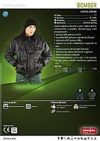 Куртка утепленная BOMBER, Куртка охранника